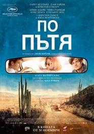 По пътя (2012)