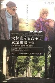ノンフィクションW 大林宣彦&恭子の成城物語 [完全版] ~夫婦で歩んだ60年の映画作り~ 2019