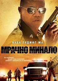Linewatch / Мрачно минало (2008)