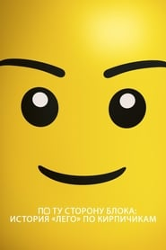 Beyond the Brick: A LEGO Brickumentary