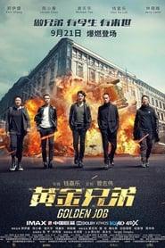 黄金兄弟.Golden Job.2018