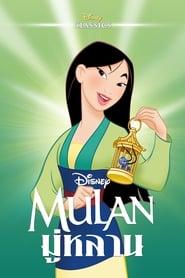 Mulan มู่หลาน (1998)