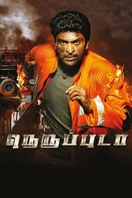 Fireman Surya (Neruppuda) (2018) Hindi Dubbed