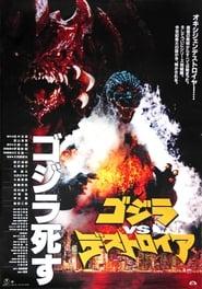Gojira vs. Desutoroiâ (1995) Godzilla vs Destoroyah