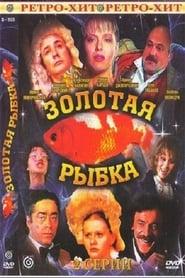 Золотая рыбка 1985