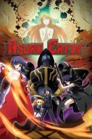 Poster Asura Cryin' 2009