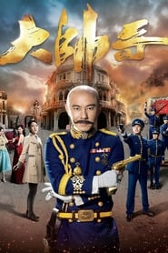 مشاهدة مسلسل The Learning Curve of a Warlord مترجم أون لاين بجودة عالية
