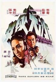 冰天俠女 (1971)