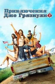Приключения Джо Грязнули 2