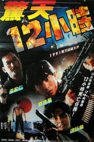 Hard Boiled 3 - The Last Blood 1991