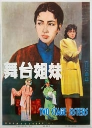 Two Stage Sisters (1964)