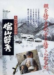La ballade de Narayama movie