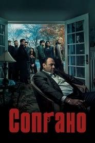 The Sopranos-Azwaad Movie Database