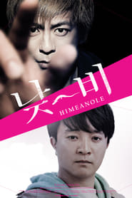Himeanole 2016