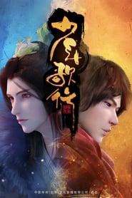 Poster Shao Nian Ge Xing 2019