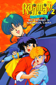 Ranma ½: The Movie — Big Trouble in Nekonron, China
