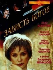 Poster del film Зависть Богов