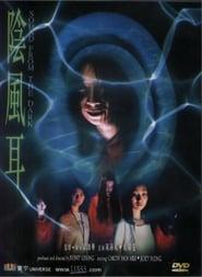 Yam fung yee (2000)