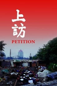 Petition (2009)