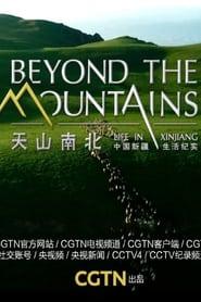 天山南北——中国新疆生活纪实 (2021)