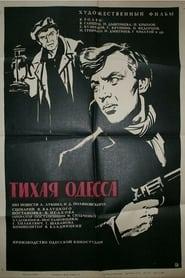 Тихая Одесса 1968