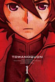 Poster Towa no Quon 1: The Ephemeral Petala 2011