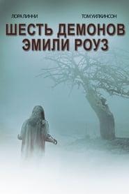 Смотреть Шесть демонов Эмили Роуз