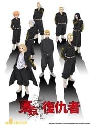 Tokyo Revengers - Season 1 Episode 1 : Reborn