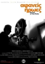 Αφανείς Ήρωες movie