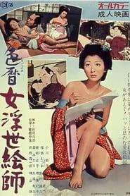 色暦女浮世絵師 1971