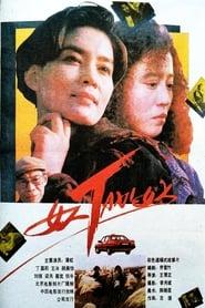 Nuren taxi nuren 1991