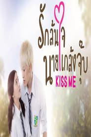 Kiss Me รักล้นใจนายแกล้งจุ๊บ