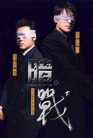 暗戰 (1999)