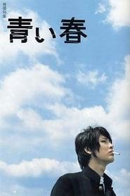 Blue Spring (2001)