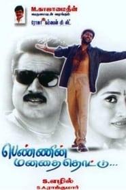 பெண்ணின் மனதை தொட்டு (2000)