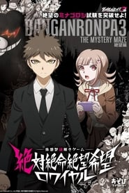 Danganronpa 3 – The End of Hope's Peak Academy Side – Despair