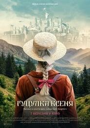 فيلم Hutsul girl Ksenia مترجم