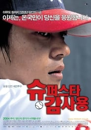 Regarder Superstar Gam Sa-Yong
