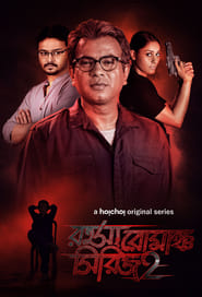 Rahasya Romancha {Tales Of Mystrey And Thrill} (2019)