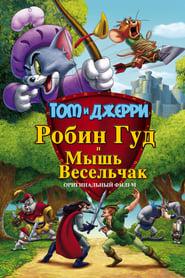 Том и Джерри: Робин Гуд и его веселый мышонок
