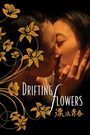 Drifting Flowers 2008