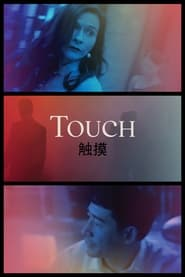 Touch – Atingeri (2020)