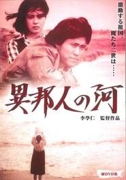 The River of the Stranger (1975)