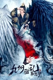 Nine Kingdoms in Feathered Chaos: The Love Story (2021) poster