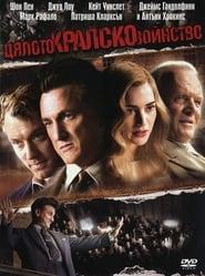 Цялото кралско войнство (2006)