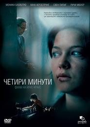 Четири минути (2006)