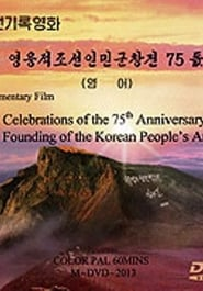 Celebration of the 75th Anniversary of the Founding of the Korean People's Army (2005)