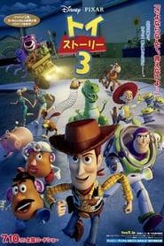トイ・ストーリー3 2010
