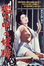檻の中の妖精 (1977)