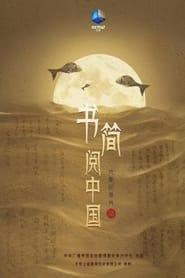 书简阅中国 2021